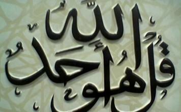 Qul Huwa Allâhu Ahad