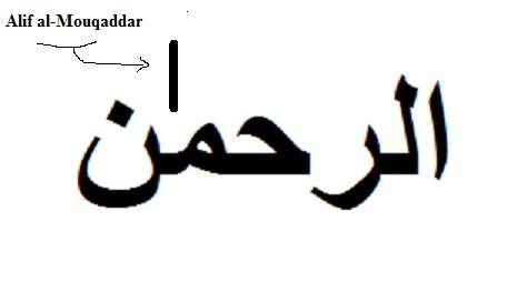 Sayiduna Moussa et le Alif de ar-Rahmân