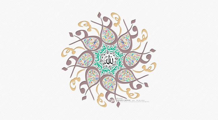 Al-Ahadiya