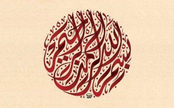 L'Imam Mâlik et la Basmala : le fiqh d'un grand Waliy